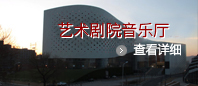 民族艺术剧院
