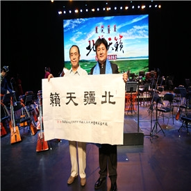 民族管弦乐音乐会《北疆天籁》
